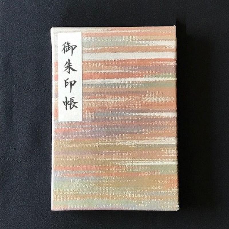 005A306 おしゃれな朱印帳(正絹帯生地使用) 夕焼け