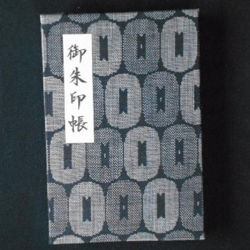 005A309 おしゃれな朱印帳(正絹本場大島紬使用) 剣つば