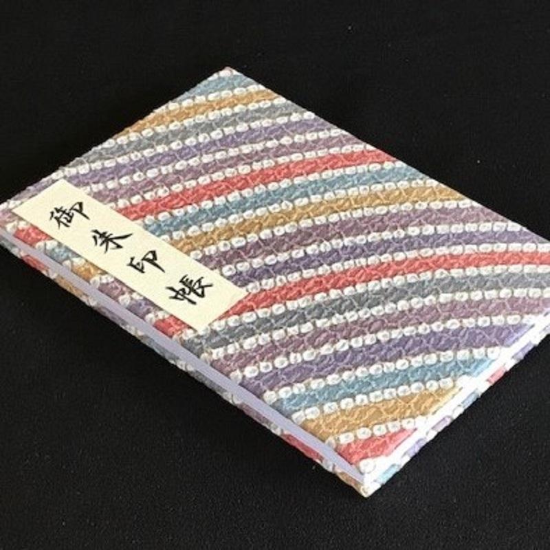 005A312 おしゃれな朱印帳(正絹着物生地使用) パステル和虹