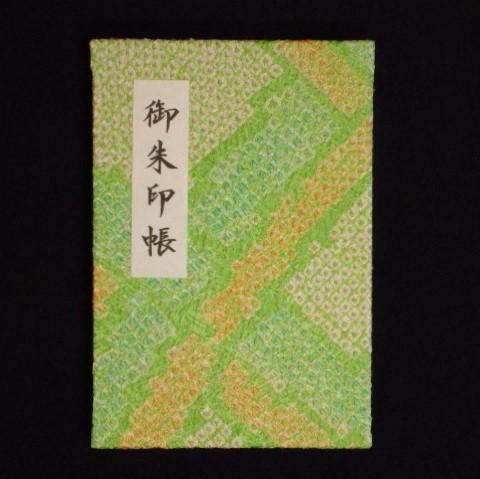 005A314 おしゃれな朱印帳(正絹着物生地使用) イエローグリーン
