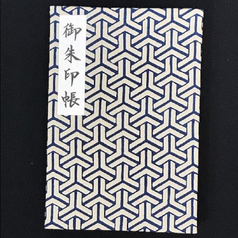 005A316 おしゃれな朱印帳(正絹着物生地使用) シンプルネイビー