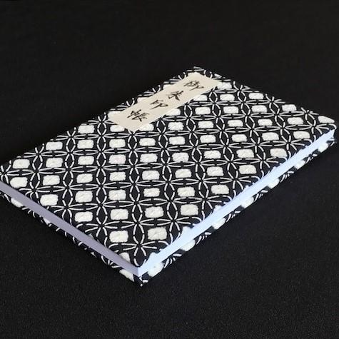 005A323 おしゃれな朱印帳(正絹着物生地使用)  白黒七宝