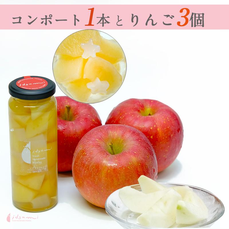005A383 りんごとりんごのコンポートセット(りんご3個、りんごのコンポート1個)