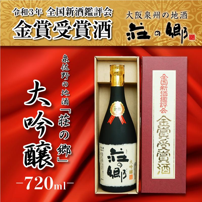 010B622 荘の郷 大吟醸 金賞受賞酒(720ml)