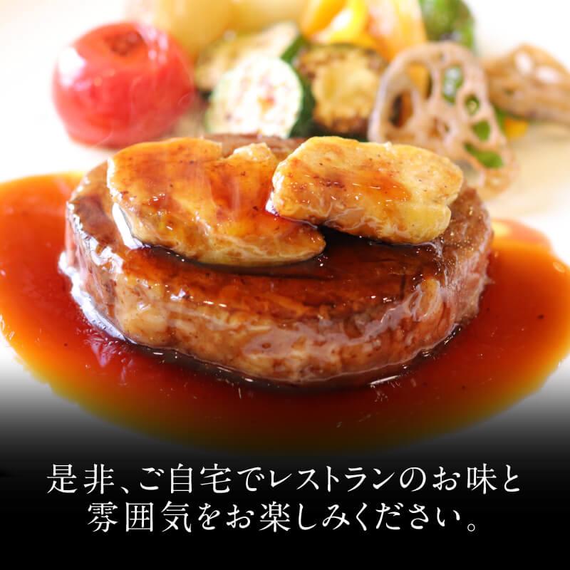 010B624 氷温(R)熟成牛 ヒレ肉とフォアグラ ロッシーニ風(トリュフソース) 訳あり