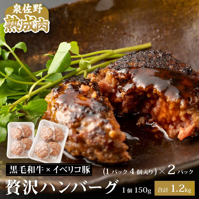 010B774 熟成黒毛和牛×イベリコ豚の贅沢ハンバーグ 合計1.2kg(150g×8個)