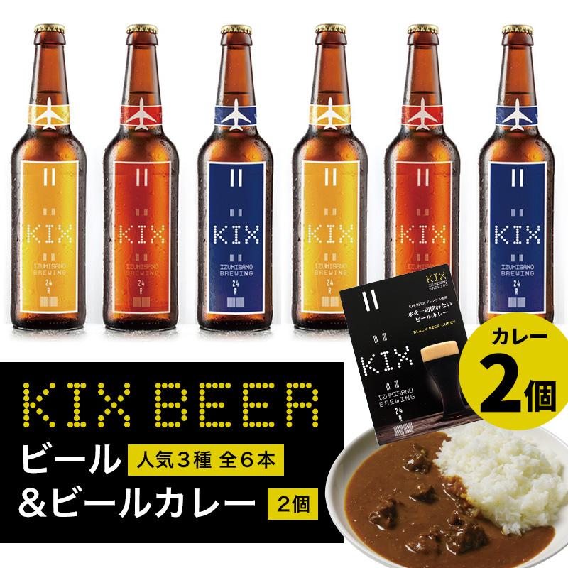 010B783 【期間限定】巣ごもり応援セット(KIX BEER 6本 × 黒ビールカレーセット 200g×2個)