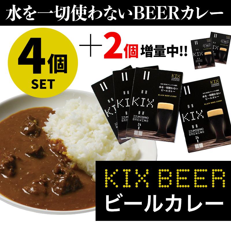 010B784 【期間限定】KIXBEER 黒ビールカレー 200g×6個(通常4個+2個増量)