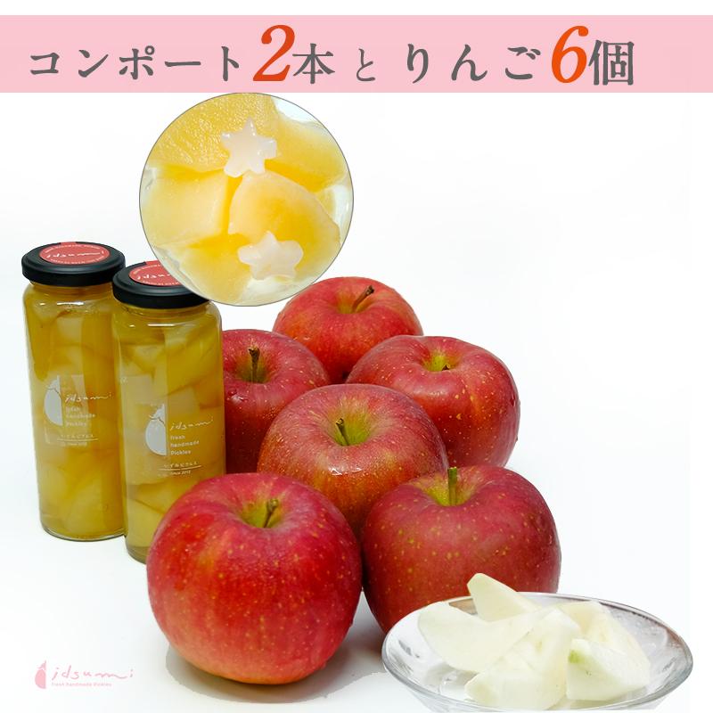 010B802 りんごとりんごのコンポートセット(りんご6個、りんごのコンポート2個)