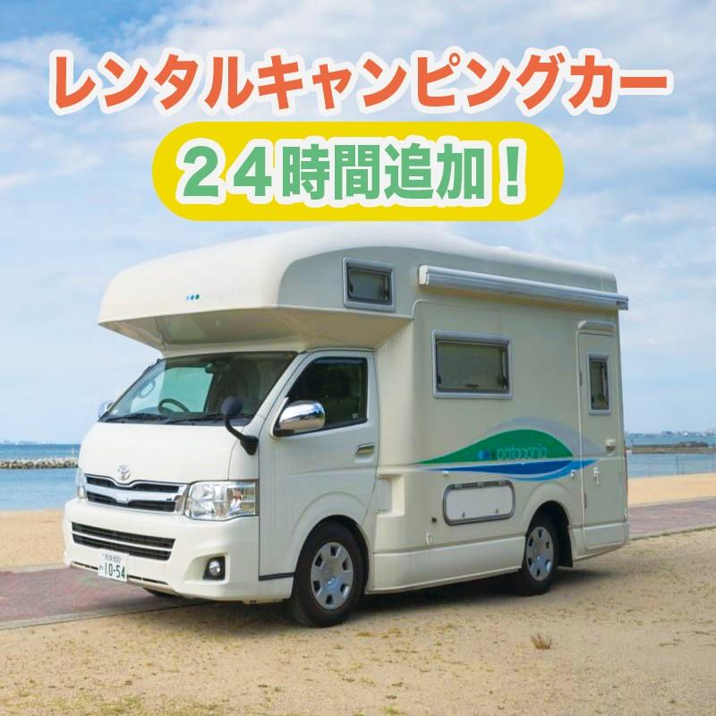 050E081 【期間限定】キャンピングカー レンタル(+24時間追加)