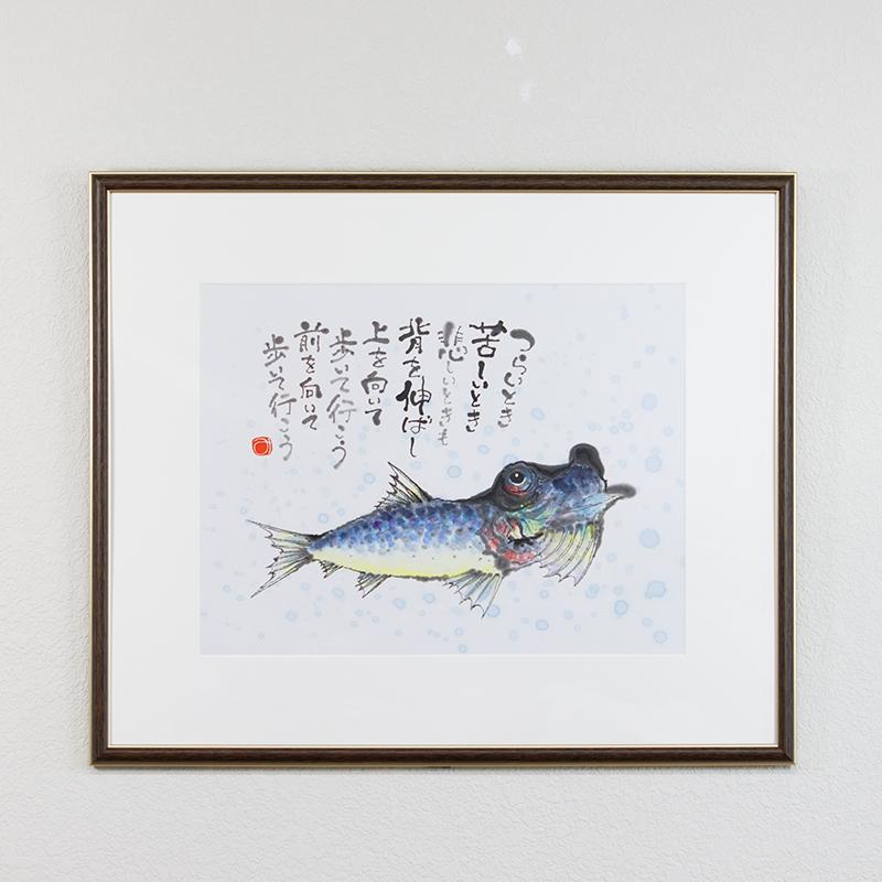 099H328 イワシの画:1枚づつ手描きの詩と画(絵)の額装作品
