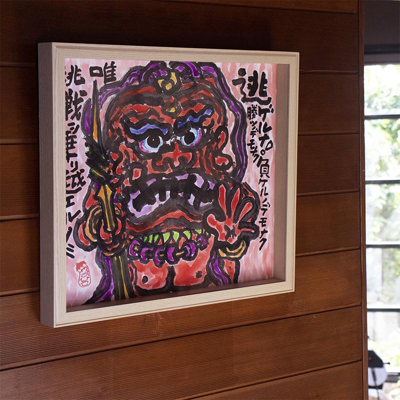 099H330 不動明王の画:1枚づつ手描きの詩と画(絵)の額装作品