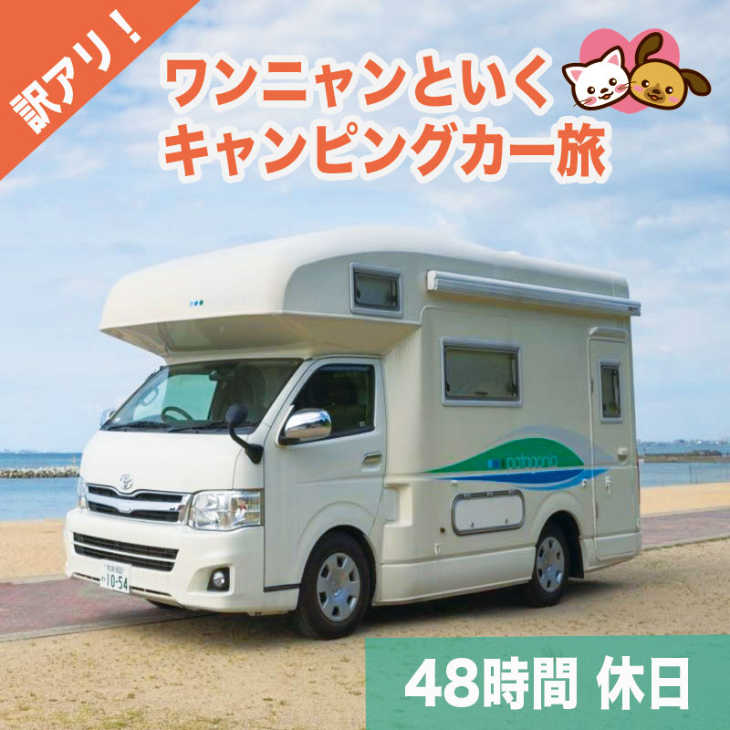 099H357 【期間限定】ペット同伴可!キャンピングカー(休日48時間)