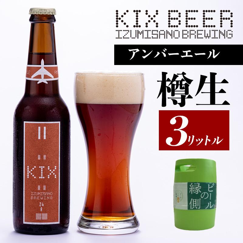 099H502 【ビールの縁側】KIX BEER 樽生アンバーエール 3リットル(専用ポンプ付き)