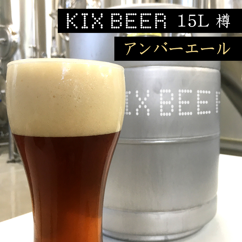 100F005 KIX BEER 15L樽生(アンバーエール)