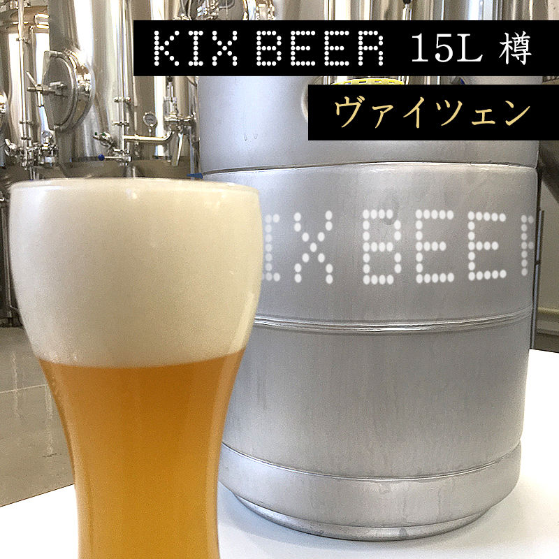 100F006 KIX BEER 15L樽生(ヴァイツェン)