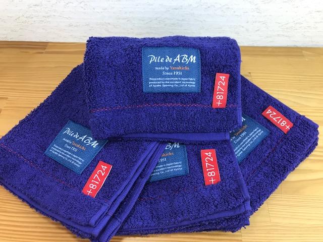 010B053 高級デニム糸で織った泉州タオル4枚セット(ハンドタオル・ネイビー)