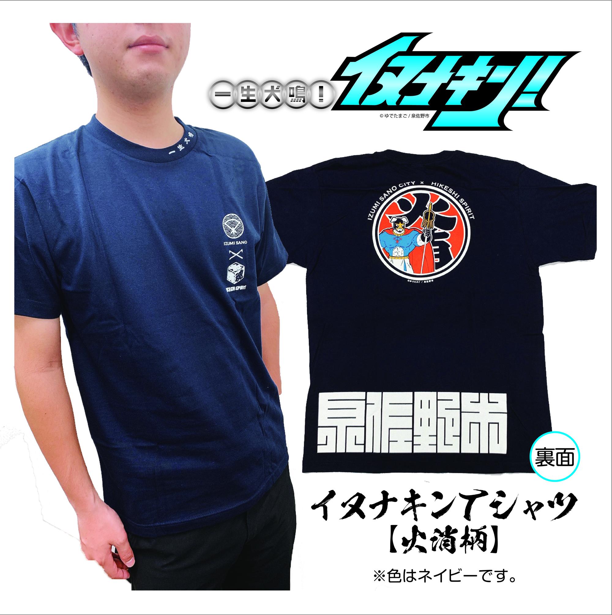 010B173 イヌナキン×火消魂コラボTシャツB サイズM