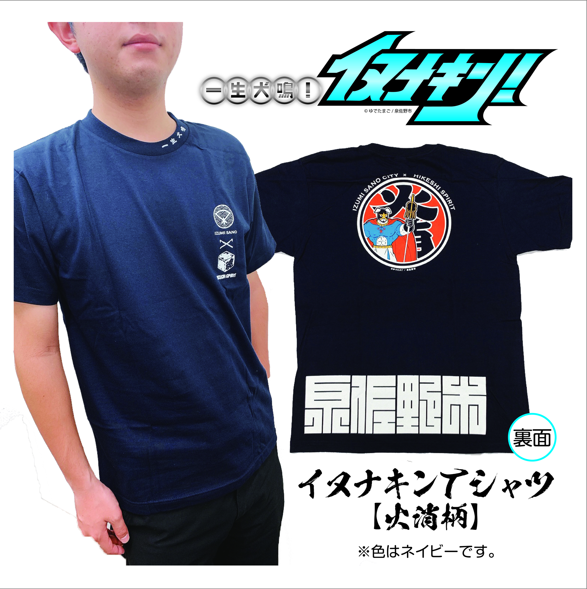 010B174 イヌナキン×火消魂コラボTシャツB サイズL