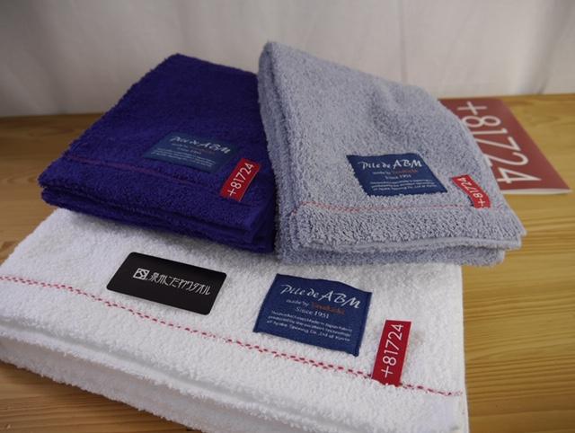 高級デニム糸で織った泉州タオル3枚セット(バス1枚&フェイス2枚)