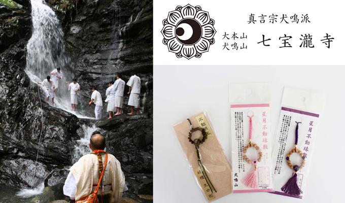 099H005 真言宗の大本山 犬鳴山七宝瀧寺で一日修験体験