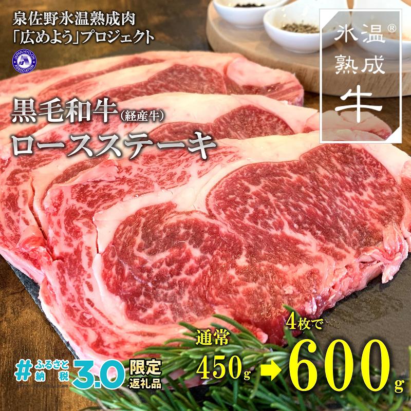 G007 氷温(R)熟成牛 黒毛和牛(経産牛)ロースステーキ600g(4枚で合計600g)