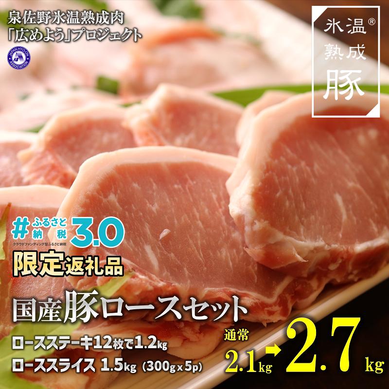 G015 氷温(R)熟成豚 国産豚ロースセット2.7kg(ロースステーキ100g×12、ローススライス300g×5)
