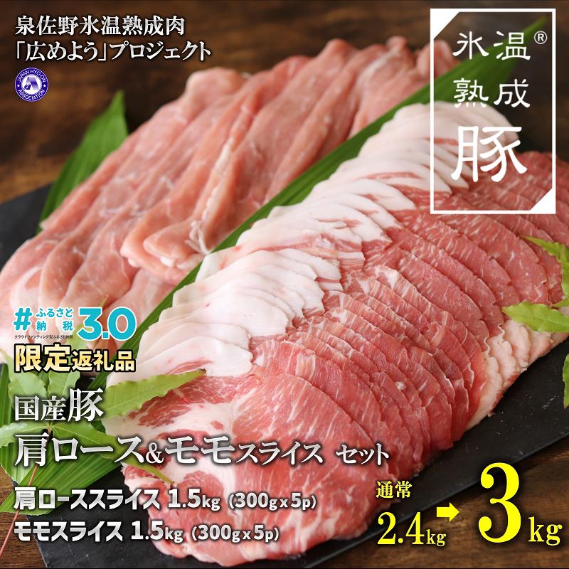 G016 氷温(R)熟成豚 国産豚肩ロース&モモスライスセット3kg(肩ロース300g×5、モモ300g×5)