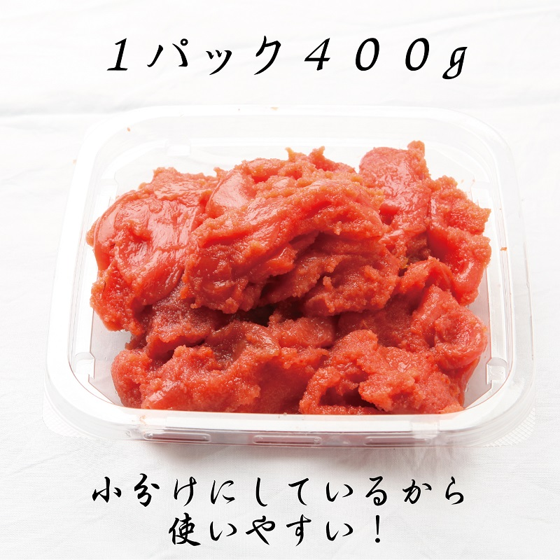 G026 北海道産つぶつぶ明太子 大容量 1.6kg(400g×4)