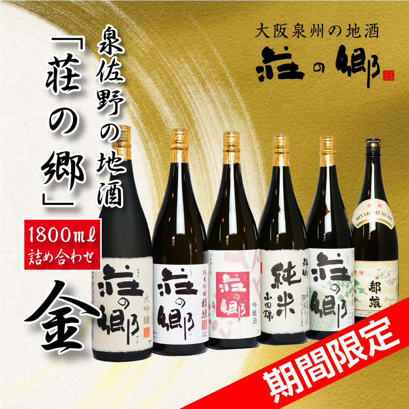 G042 【期間限定】泉佐野の地酒「荘の郷」1800ml詰め合わせセット【ゴールド】