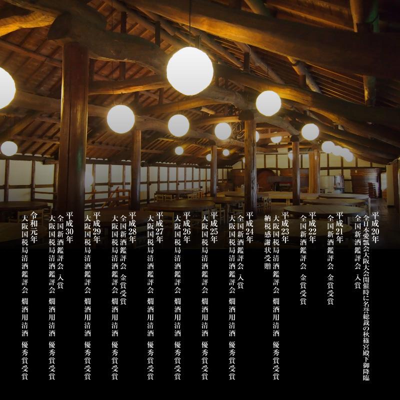 G043 【期間限定】泉佐野の地酒「荘の郷」1800ml詰め合わせセット【プラチナ】