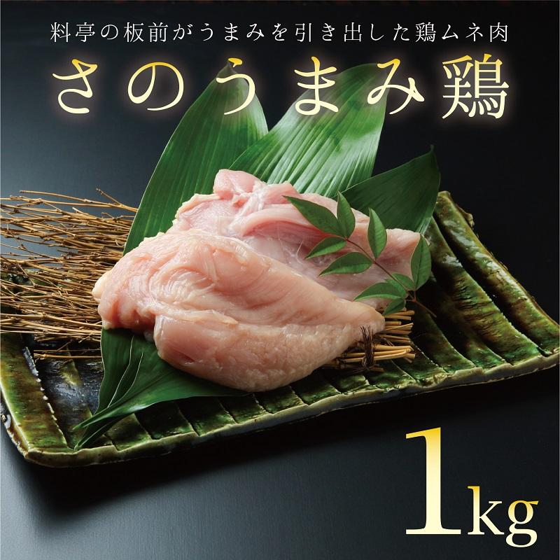 G048 さのうまみ鶏 やわらかジューシーむね肉1kg