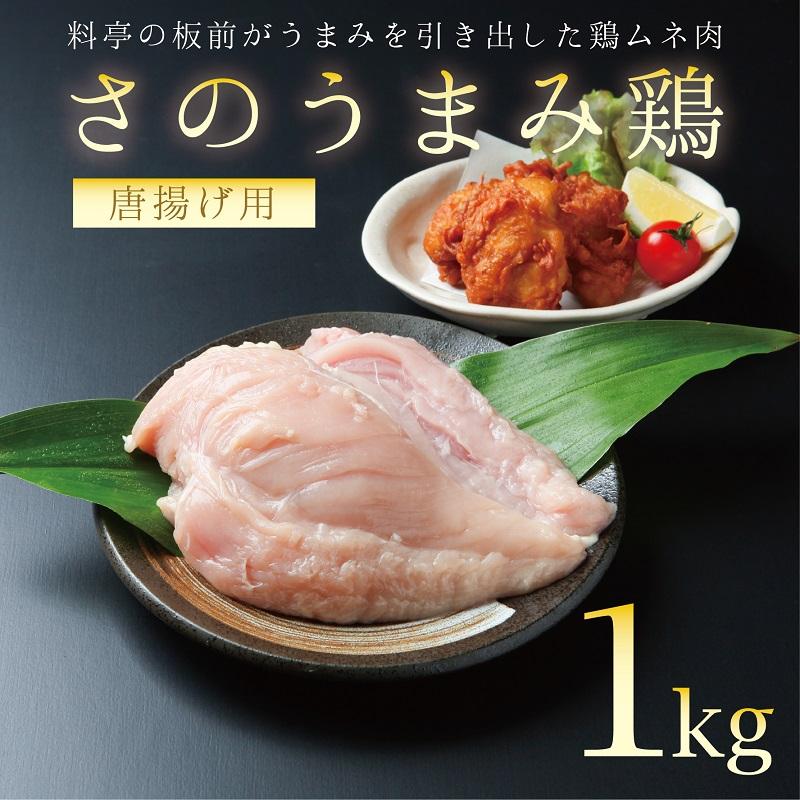 G049 さのうまみ鶏 やわらかジューシーからあげ用むね肉1kg