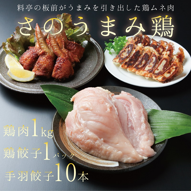 G051 さのうまみ鶏1kg+手羽餃子+餃子セット