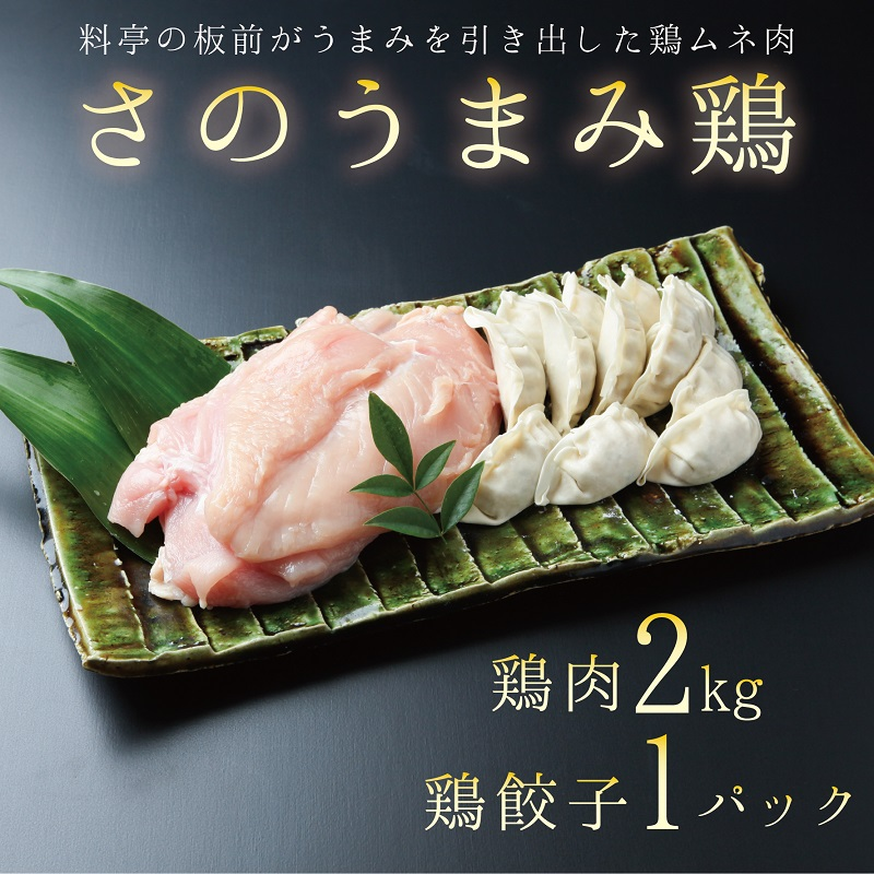 G052 さのうまみ鶏2kg+鶏餃子12個セット