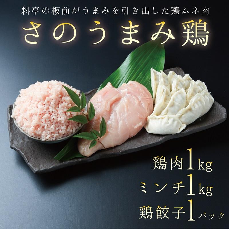 G053 さのうまみ鶏1kg+ミンチ1kg+鶏餃子