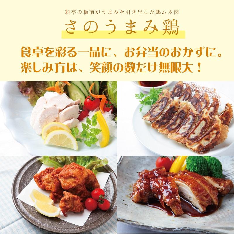 G060 さのうまみ鶏豪華セット(精肉2kg+唐揚げ2kg+手羽餃子+餃子)