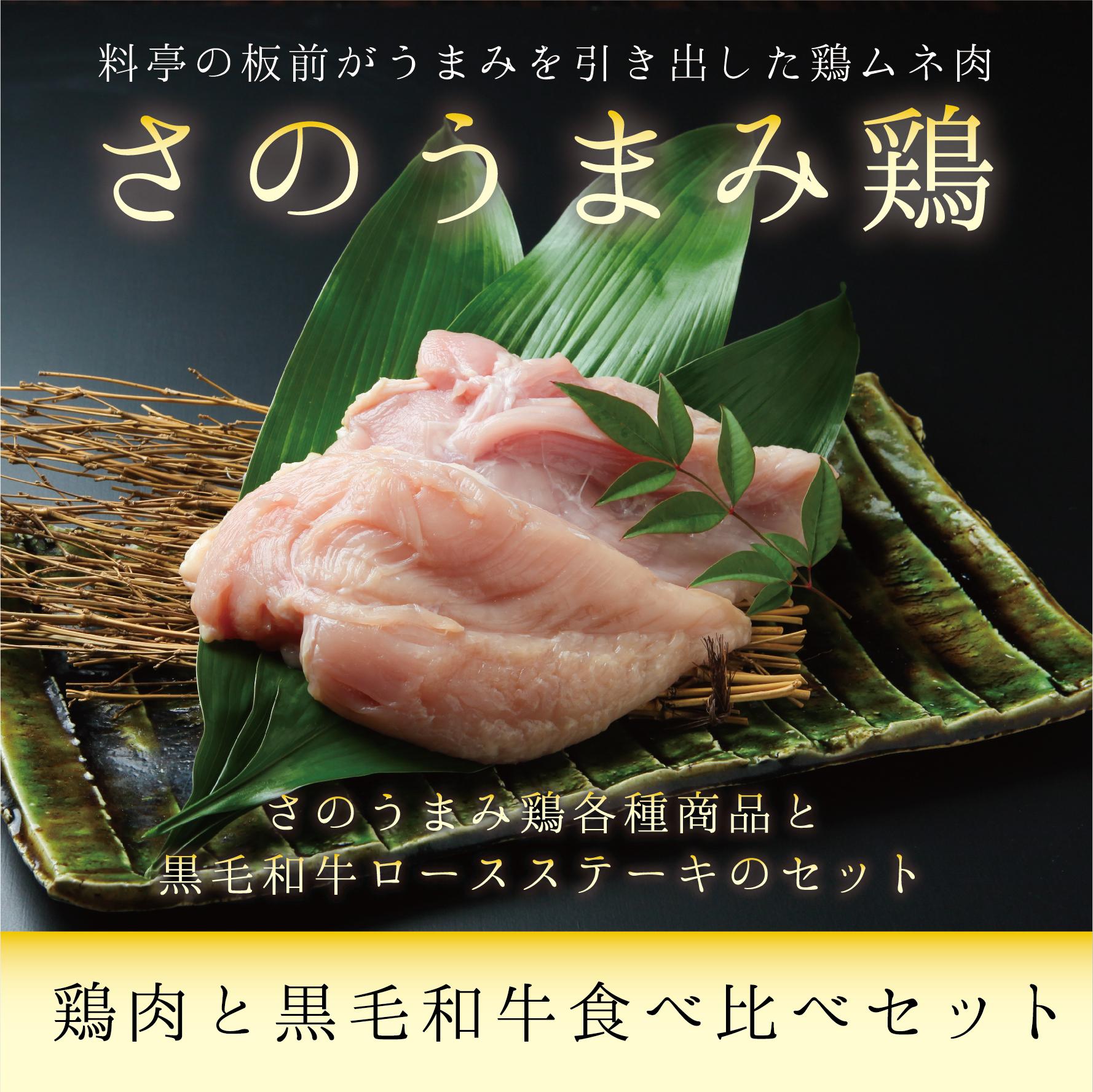 G061 さのうまみ鶏・黒毛和牛豪華食べ比べセット(精肉2kg+唐揚げ2kg+ミンチ2kg+黒毛和牛計360g)