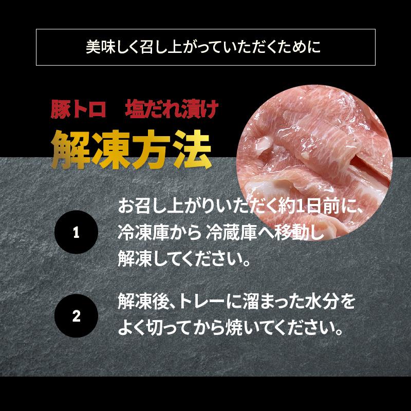 G067 豚トロ秘伝塩だれ漬け大容量1.8kg(急速凍結300g×6)