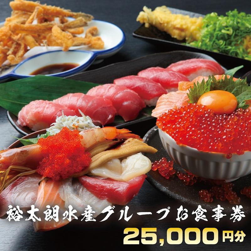 G070 裕太朗水産グループ お食事券(25,000円分)