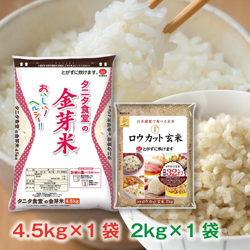 099H203 タニタ食堂の金芽米4.5kg+金芽ロウカット玄米2kgセット