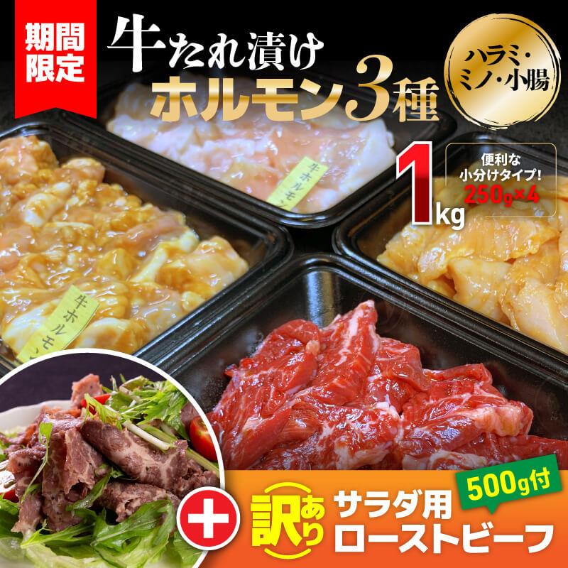 010B677 【期間限定】牛たれ漬けホルモン3種(ハラミ・ミノ・小腸)焼肉セット1kg+訳ありサラダ用ローストビーフ500g付