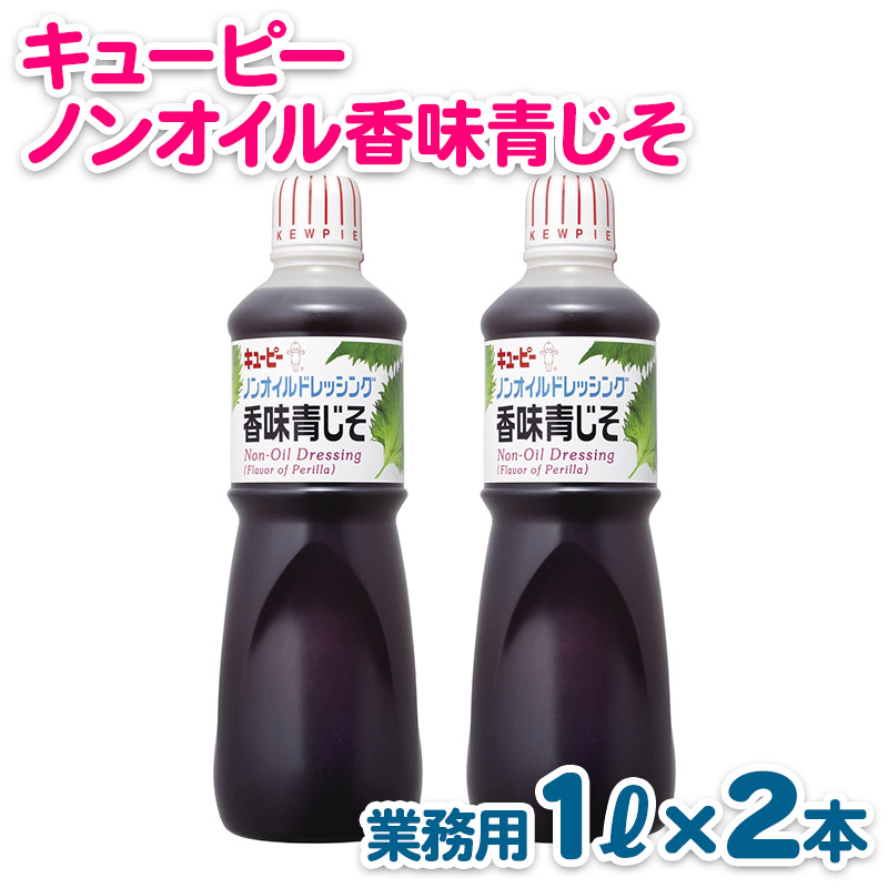 005A214 キューピー  ノンオイルドレ香味青じそ(1000mL×2本)