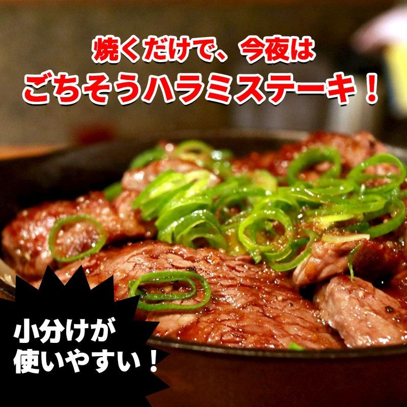 010B473 秘伝の赤タレ漬け牛ハラミ肉 大容量 1.5kg