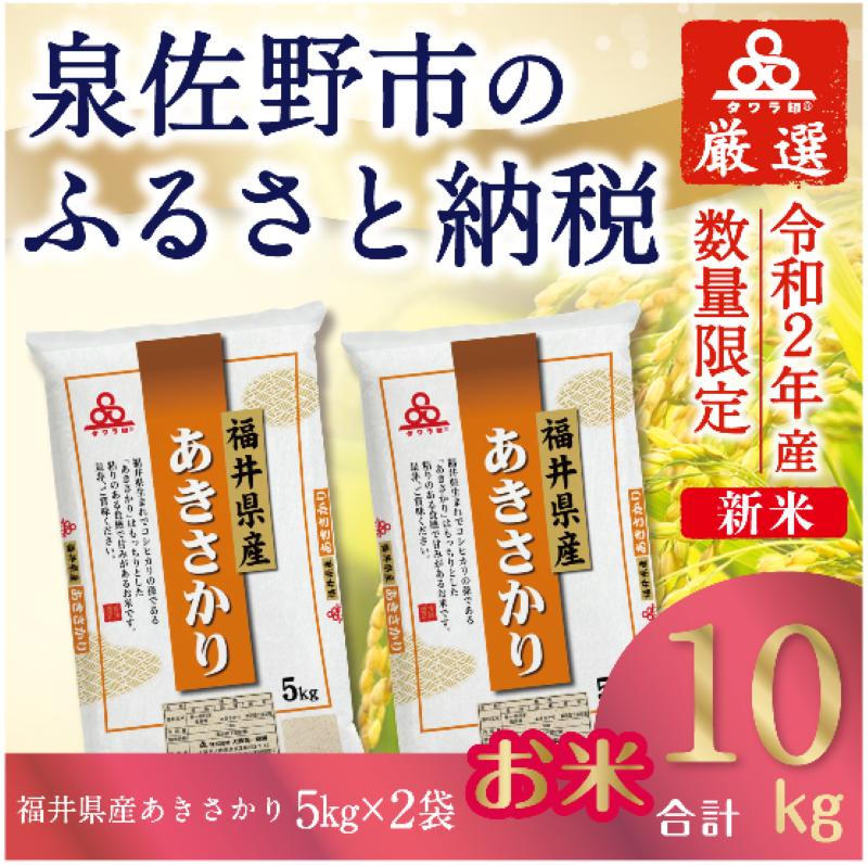 010B309 タワラ印福井あきさかり(5kg×2 計10kg)