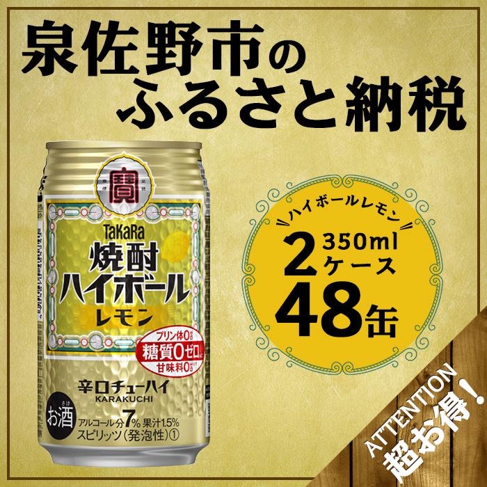 B416 タカラ焼酎ハイボール(レモン) 350ml×2ケース