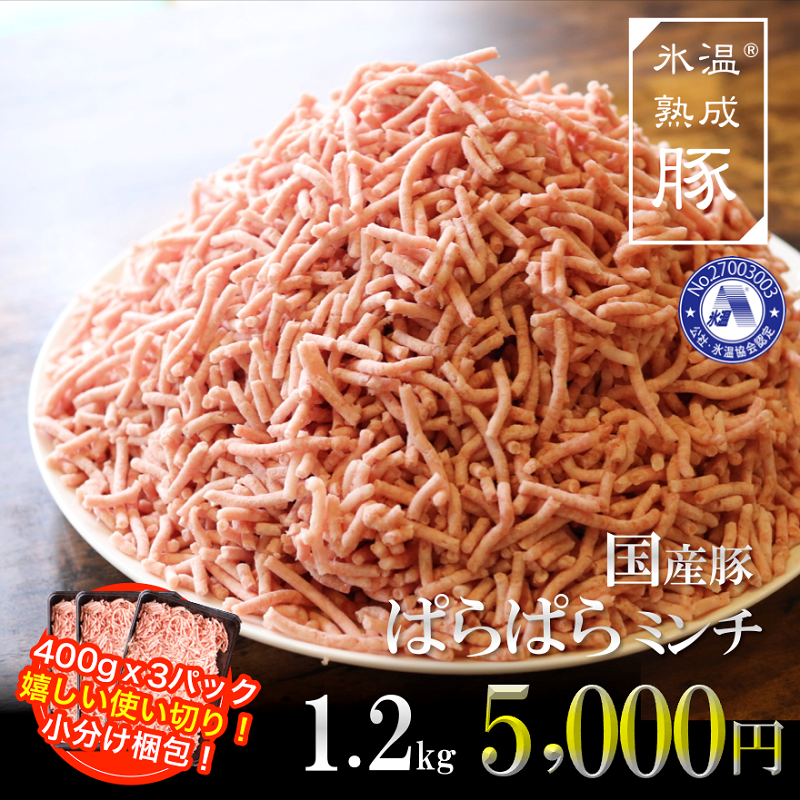 005A291 氷温(R)熟成豚 国産豚ぱらぱらミンチ1.2kg(400g×3パック)
