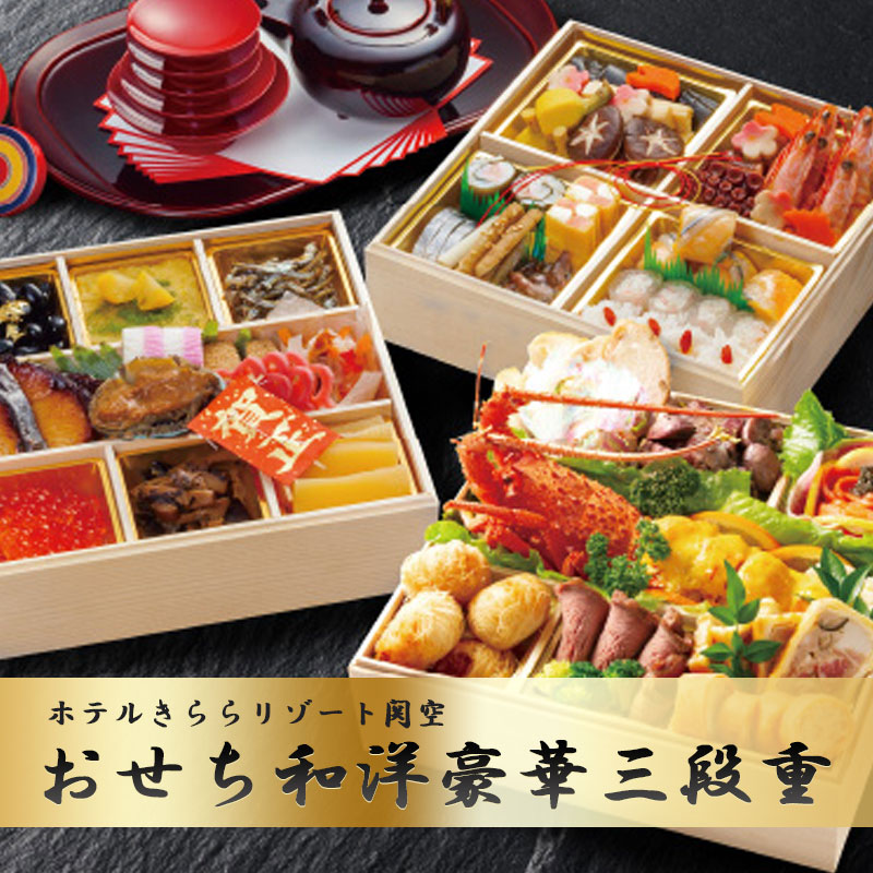 099H164 泉佐野オリジナルきららリゾ―ト関空おせち和洋豪華三段重