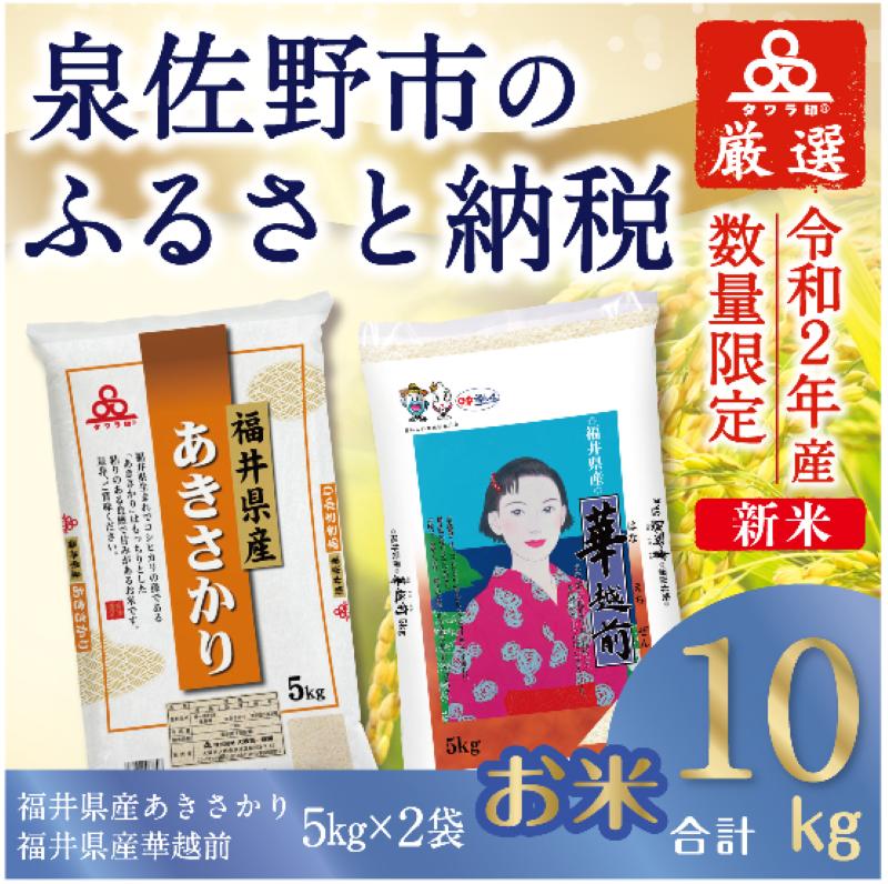 010B308 タワラ印福井あきさかり、福井華越前(5kg×2 計10kg)