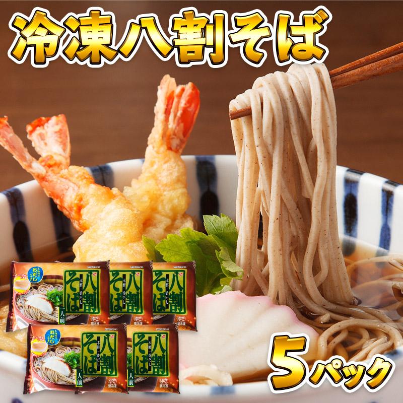 005A197 麺名人 八割そば(1食×5パックセット)